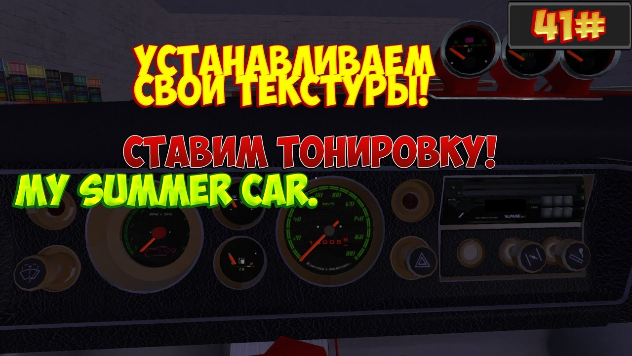 How To Get Gauges In My Summer Car