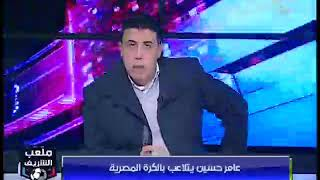أحمد الشريف: عامر حسين يتلاعب بالكرة المصرية