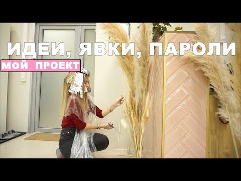 ПОКАЗЫВАЮ СВОЙ ПРОЕКТ | Дизайн салона красоты | ИКЕА, H&M Home, Диван.ру, Леруа