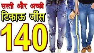 Jeans wholesale market in delhi | wholesale jeans | cheapest jeans market in delhi | jeans factory