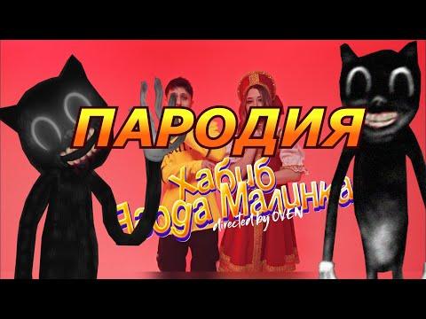ХАБИБ - Ягода малинка! Пародия и песня про Cartoon Cat! Клип про Мультяшного кота!