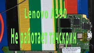Lenovo А390 не работает тач после падения