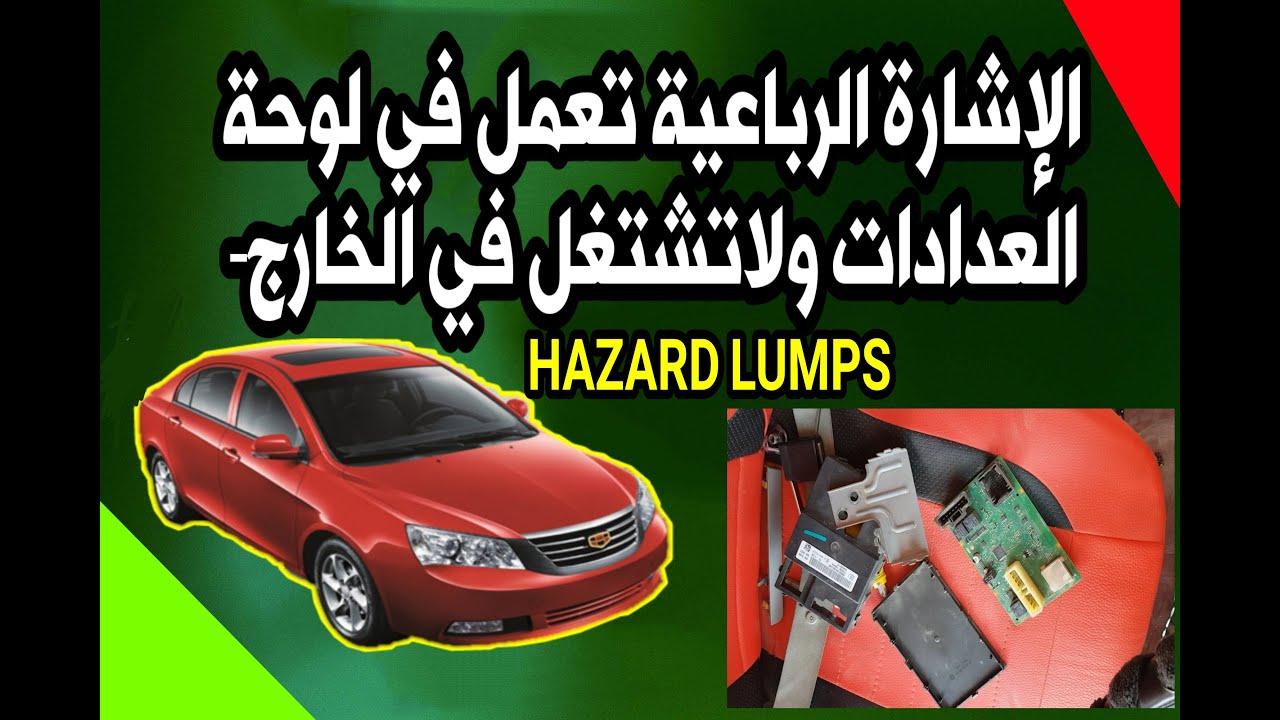 إشارات السيارة لا تعمل car hazard not work