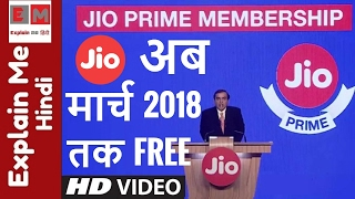 Jio Prime Offer Launched | Jio Free Till March 2018 | Unlimited Data for 1 Year | Jio Free Data Plan