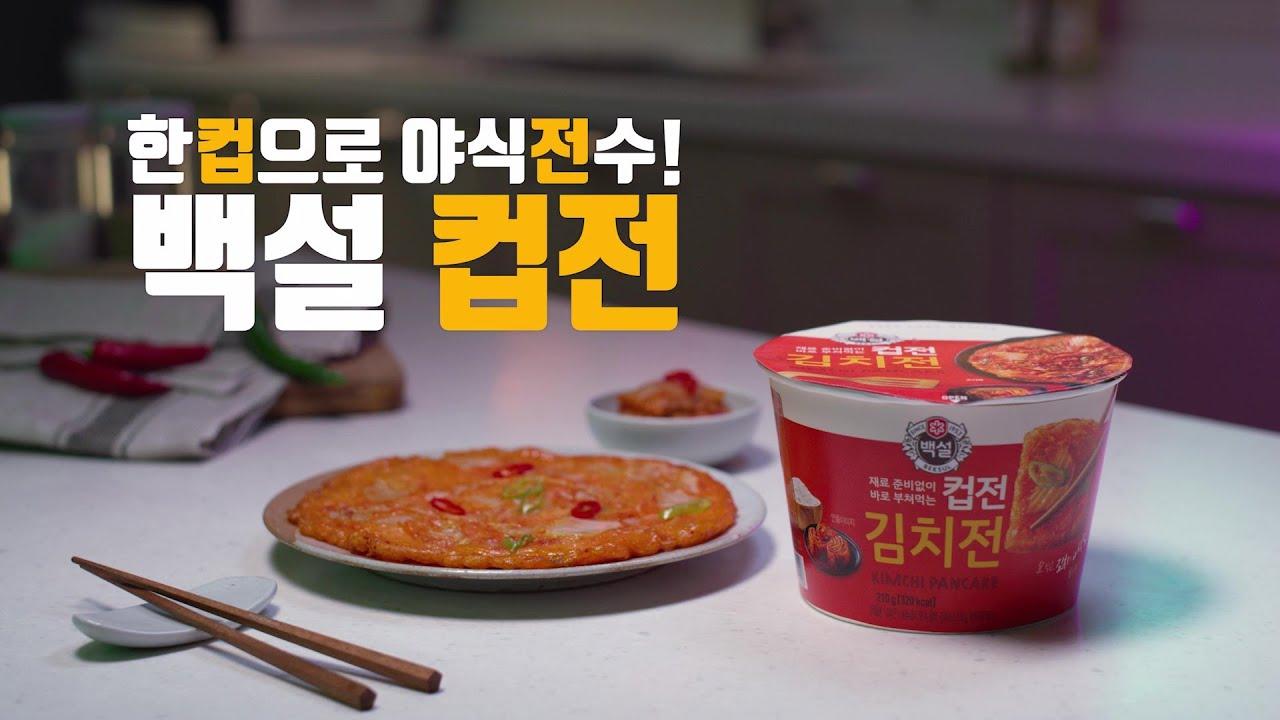 [백설] 백설 컵전 김치전