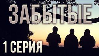Minecraft сериал   Забытые 1 серия
