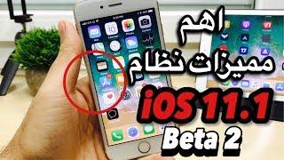 اهم مميزات التحديث الجديد iOS 11.1 Beta 2 (ميزة رائعة محذوفة عادت)
