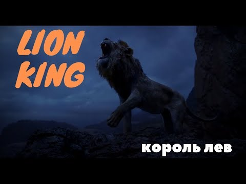 Король Лев - Русский трейлер 2019