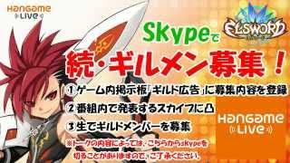 0627オンラインゲーム専門番組『Hangame Live Vol 25』~エルソード ゲームを楽しむお手伝い~