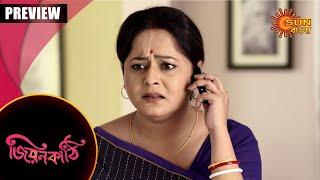 Jiyonkathi - Preview | 8th oct 19 | Sun Bangla TV Serial | Bengali Serial
