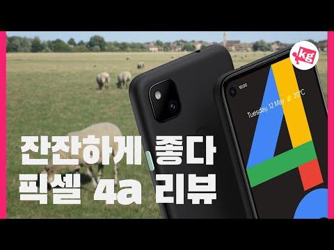 구글 픽셀 4a 리뷰: 잔잔하게 좋다 [4K]