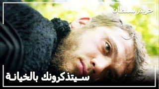 وفاة الأمير بيازيد - حريم السلطان الحلقة 138