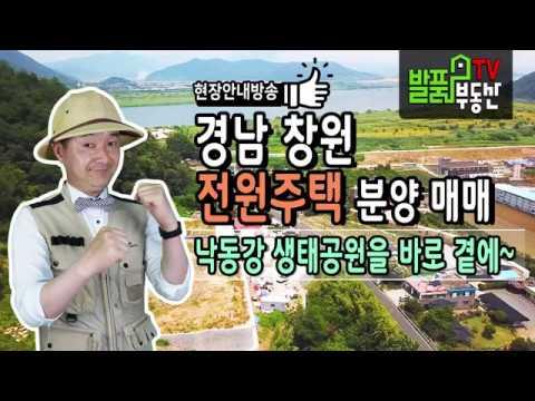 경남 창원 전원주택 매매 분양 낙동강 수변공