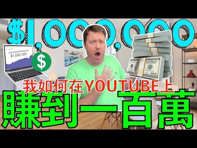 How I Earned ONE MILLION Dollars on YouTube! 我如何在YOUTUBE上賺到一百萬!