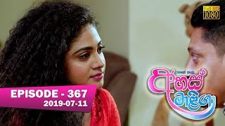 Ahas Maliga | Episode 367 | 2019-07-11 Thumbnail