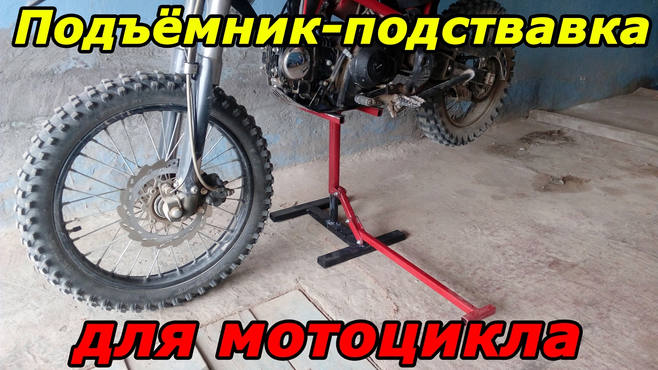 Подкат на мотоцикл для заднего колеса - YouTube