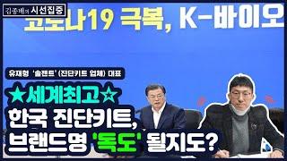 """[김종배의 시선집중] """"韓 진단키트, K-POP처럼 단일브랜드"""