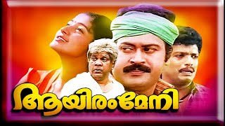 Aayiram Meni Malayalam Full Movie | Malayalam Superhit Romantic Action Thriller