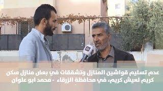 عدم تسليم قواشين المنازل وتشققات في بعض منازل سكن كريم لعيش كريم، في محافظةِ الزرقاء -