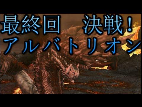 【モンハンX(クロス)】 最終決戦!煌黒龍アルバトリオン 4人実況プレイ最終回