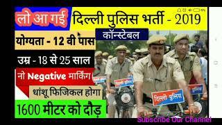 #दिल्लीपुलिसभर्ती2018 #DelhiPolicerecruitmentदिल्ली पुलिस भर्ती 2018// Delhi police bharti 2018//