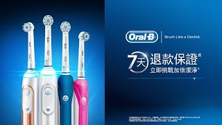 【#Oral-B 限時活動!充電式電動牙刷7日退款保證✌ 】