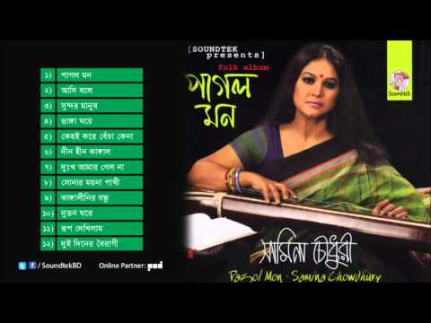 Video - Pagol Mon - Samina Chowdhury - Full Audio Album: https://youtu.be/ZtLLsZMgtxs