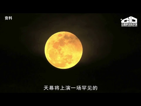 Live Streaming from China: Rare Super Blue Blood Moon