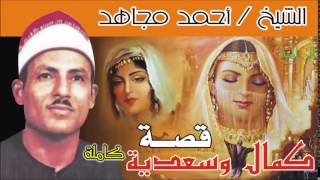 الشيخ احمد مجاهد   قصه كمال وسعدية