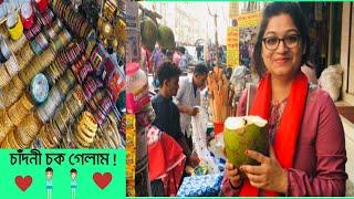 চাঁদনী চক গেলাম |Chandni Chawk |Dhaka Blog |BANGLADESHI AMERICAN VLOGGER