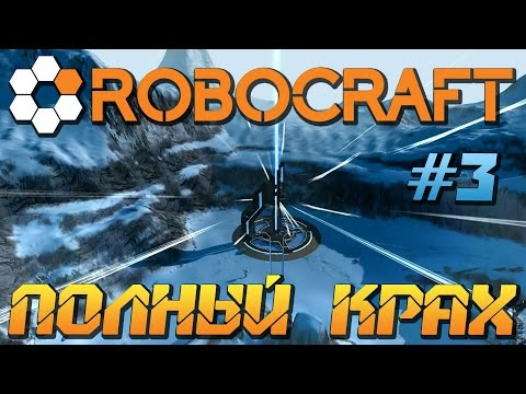 Robocraft \ Полный КРАХ !!!