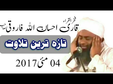 Qari Ihsan Ullah Farooqi Sahib Latest Tilawat May 2017