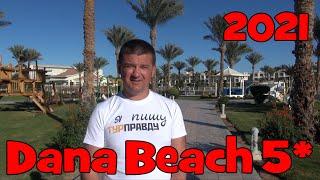 Albatros Dana Beach Resort 5 _ Hurghada _ Egypt