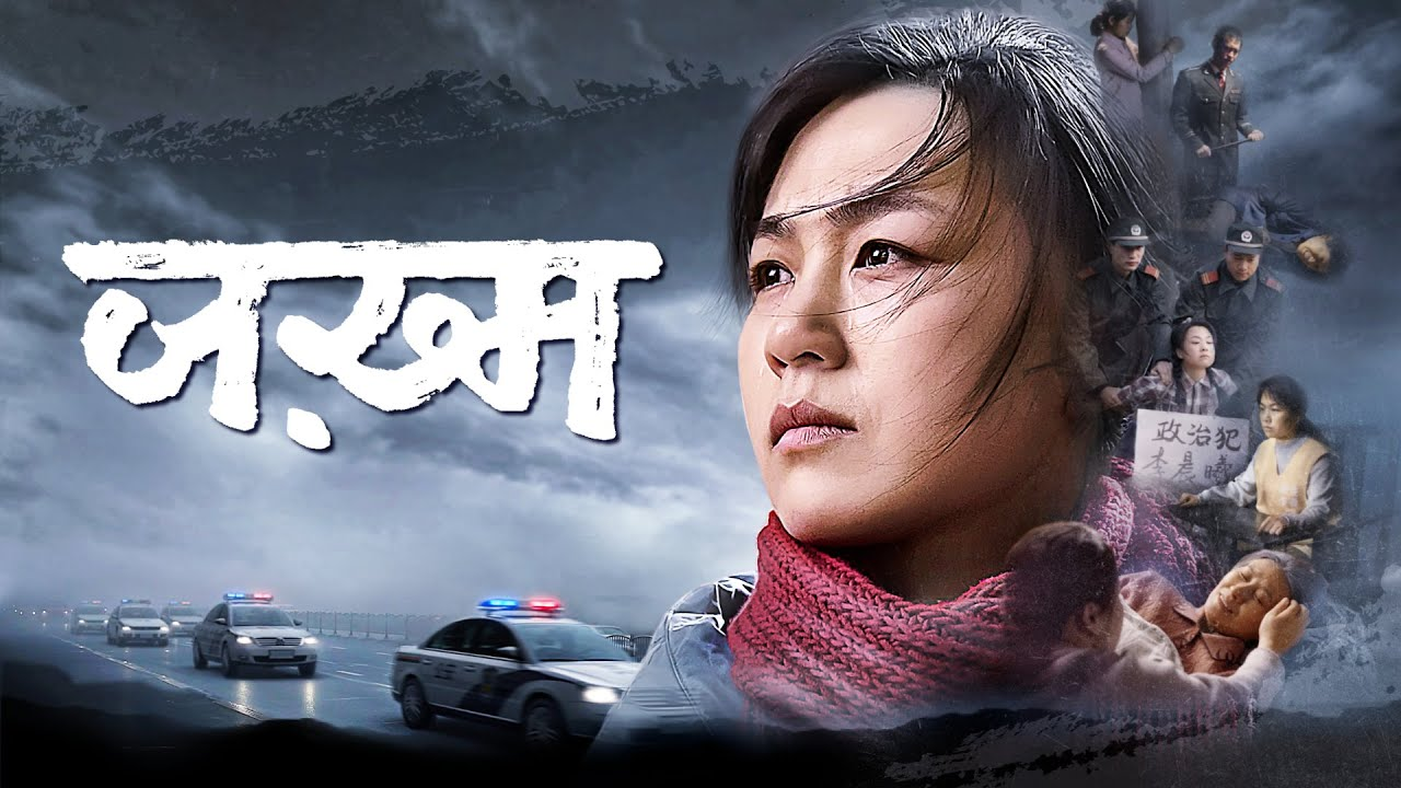 """Full 2020 Christian Movie in Hindi """"जख़्म"""" 