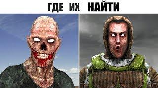 50 ФАКТОВ - ЗОМБИ stalker