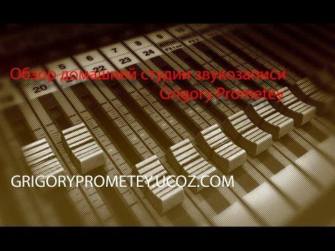 Обзор домашней студии звукозаписи./Grigory Prometey