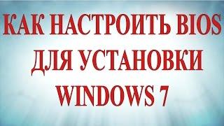 Как настроить BIOS для установки Windows 7