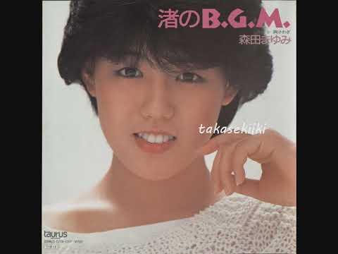 森田まゆみ 渚のB.G.M.