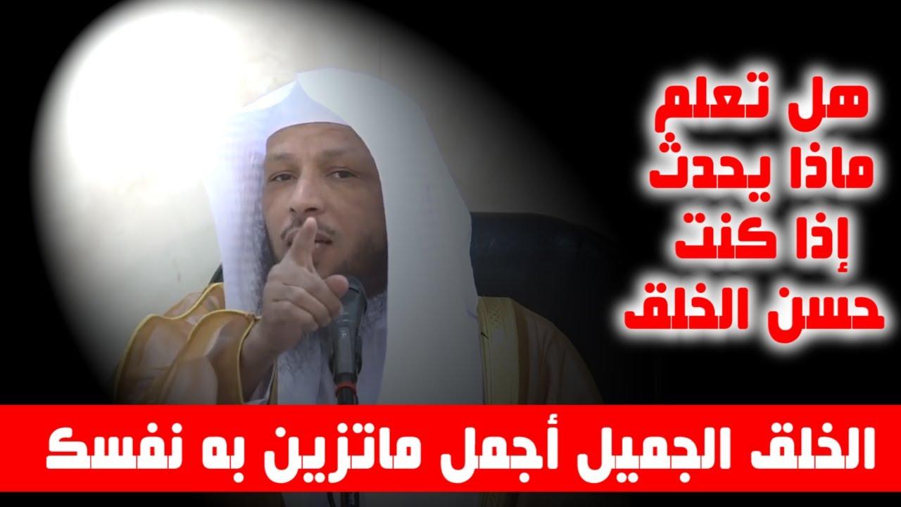 هل تعلم ماذا يحدث إذا كنت حَسن الخُلق - الشيخ سعد العتيق