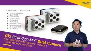 รีวิว Micasense RedEdge-MX Dual Camera System | รู้จักกับกล้อง Multispectral 10 Bands