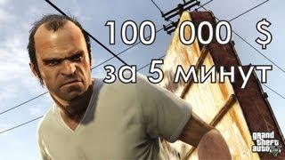 GTA 5 PC BEST Mod Menu Online 1.34 + UNLIMITED RP/MONEY/DLC UNLOCKED - NO BANN!!!