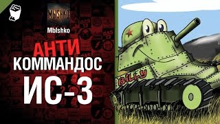ИС-3 - Антикоммандос №15 - от Mblshko [World of Tanks]