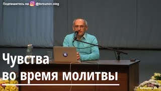 Торсунов О.Г.  Чувства во время молитвы