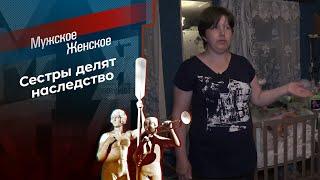 Земля в Москве горе в семье Мужское Женское Выпуск от 13 07 2020