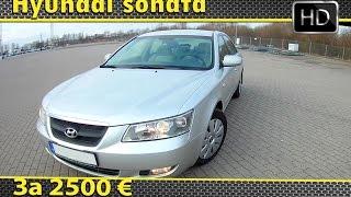 Авто из Литвы.Hyundai sonata 2006 за 2500 евро