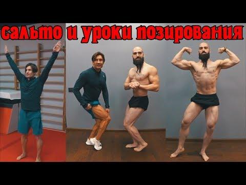 Дмитрий Яшанькин учит позировать! 42-летний акробат