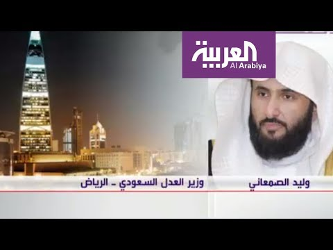 وزير العدل السعودي د. وليد الصمعاني يتحدث للعربية عن الإجراءات التي ستُتخذ في قضية #جمال_خاشقجي  - نشر قبل 8 ساعة