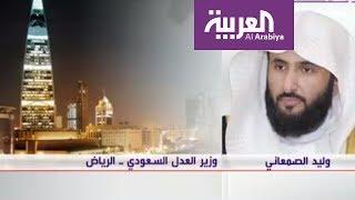 وزير العدل السعودي د. وليد الصمعاني يتحدث للعربية عن الإجراء
