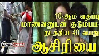 10-ஆம் வகுப்பு மாணவனுடன் குடும்பம் நடத்திய 40 வயது ஆசிரியை| Tamil Cinema News