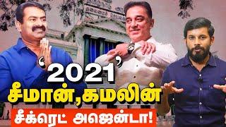 '2021'-சீமானின் திட்டம்? 3 வது அணி அமைக்கும் கமல்? ரகசிய ரிப்போர்ட்! | Elangovan Explains